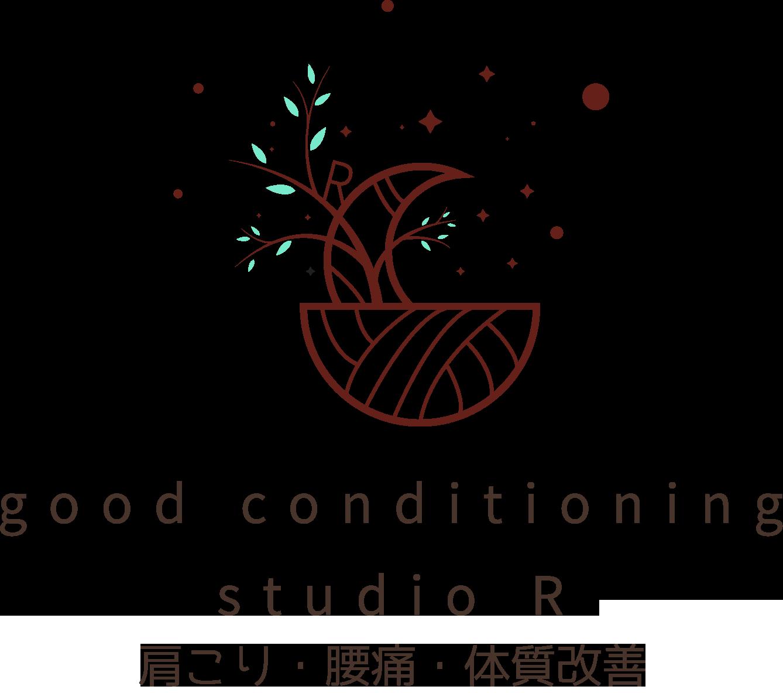 宮崎市の整体、体質改善や肩こり・姿勢改善ならgoodコンディショニング スタジオR